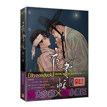Novo pintor da noite banda desenhada por byeonduck coreano bl amor anime livro chinês edição limitada