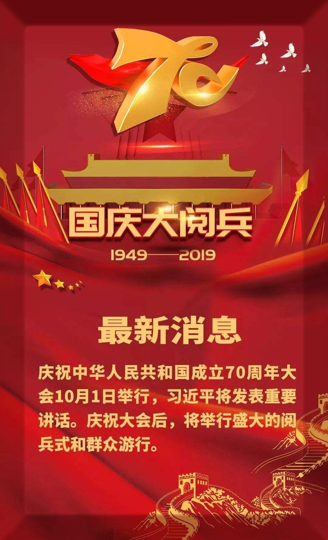 國慶大閱兵:慶祝中華人民共和國成立70周年大會全程實況 民族複興 第1张