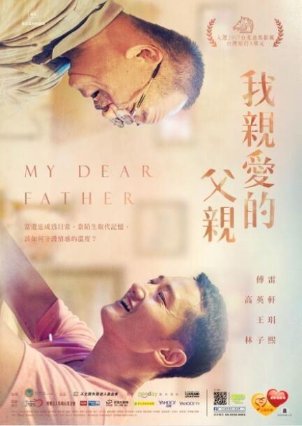 我亲爱的父亲