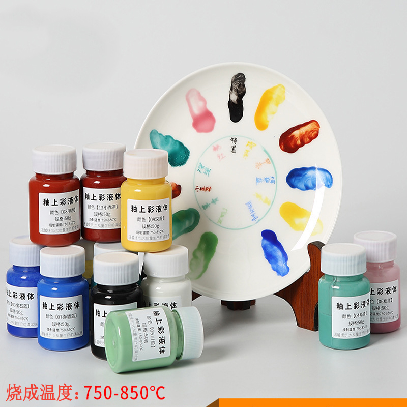 Ceramic Art Glaze Color Liquid Liquid Ceramic Painting Paint Low Temperature Baking Color