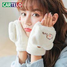CARTELO nouveau automne et hiver demi-doigt gants dames plus velours épais coupe-vent chaleur rabat mignon dessin animé gants froids