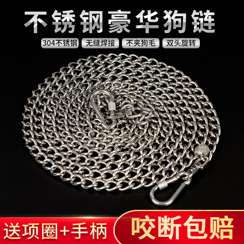Dog Chain Medium-sized Dog Large Dog Small Dogs Dog Hand Holding Rope Anti-Bite Stainless Steel Neck Ring Suppository Iron Chain