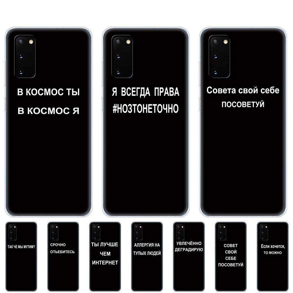 Silicon Case For Samsung Galaxy S20 PLUS Ultra S10 Lite Phone Cover For Samsung Note 10 Plus Lite Case Russian Quote Slogan Name