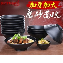 Spicy Hot Bowl Melamine Tableware Plastic Bowl Japanese Style Frosted Noodles Bowl