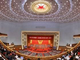 全国人民代表大会
