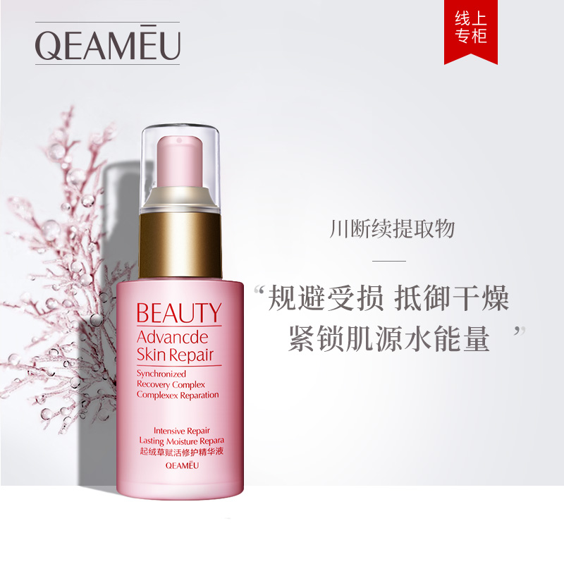 Teasel Repair Face Serum  Whitening Liquid Shrink Pores Skincare  Korean Makeup Skin Tightening Dark Spot Removal