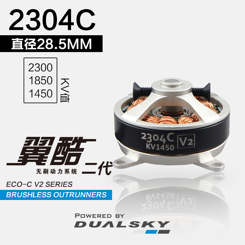 DUALSKY ECO-C V2 Series 2304C Brushless Outrunners Motor <font><b>1450KV</b></font> 1850KV 2300KV For RC Fix Wing Airplane image