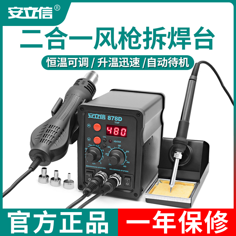 Ericsson Hot Air Gun Split Two In One 878D Electric Iron 858D Lead-free Soldering Station Mobile Phone Computer Welding