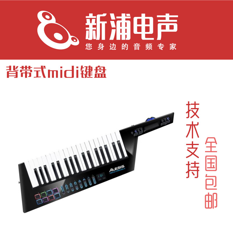 Alesis Vortex Wireless 2 Belt Keyboard Comparable With Ax-edge Tomahawk Midi Keyboard