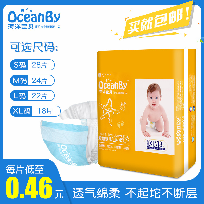 Baby Baby Diapers Baby Diapers Pull Up Diaper Paperback Full Core Body Newborns Dry And Breathable