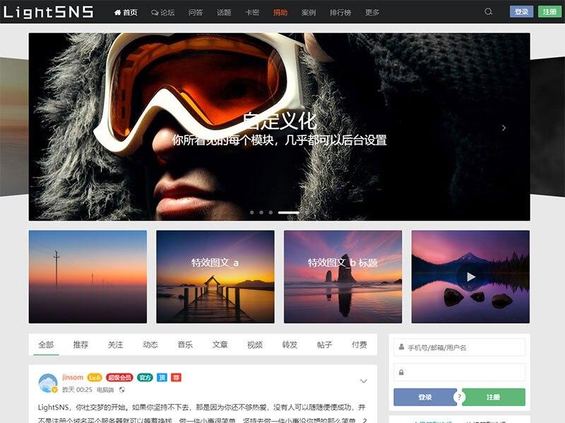 WordPress主题 LightSNS_1.5.204.1自适应轻社交主题模板