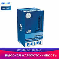 Philips Automotive xenon lamp WhiteVision Gen2 42403WHV2C1 high beam low beam lighting accessories