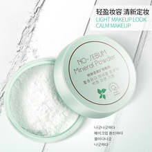 Mint makeup powder setting Loose Powder Makeup Transparent Finishing Waterproof Cosmetic foundation