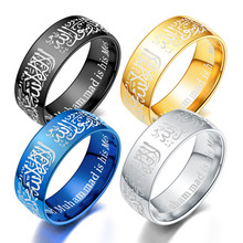 ไทเทเนียมเหล็ก Quran Messager แหวนมุสลิมศาสนาอิสลามฮาลาลคำผู้ชายผู้หญิง VINTAGE Bague คำพระเจ้าแหวน