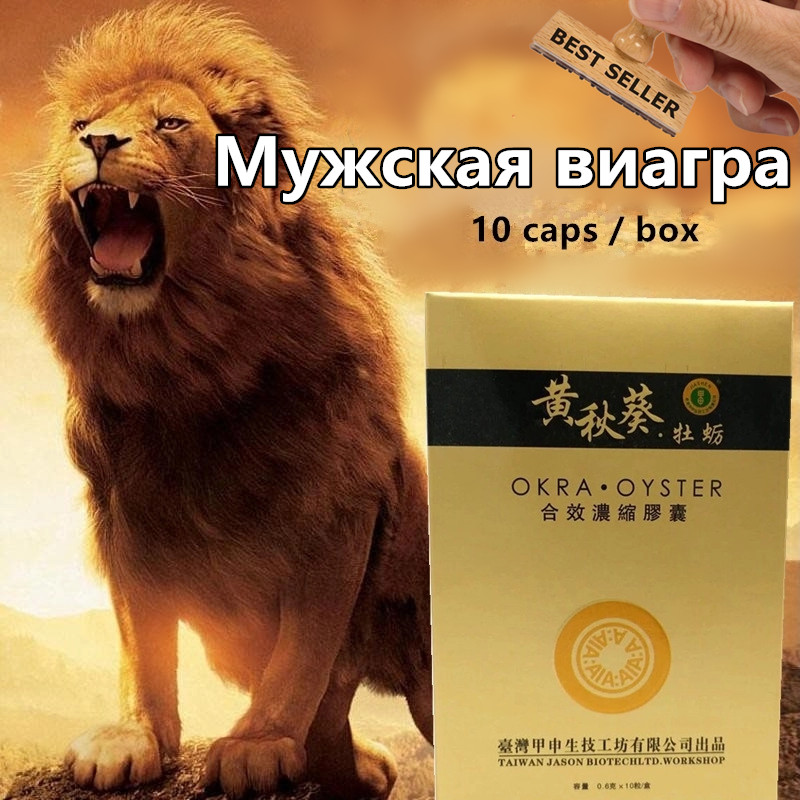 Plant Male Okra Oyster Male Enhancement 10 Caps / Box Natural Supplements Strong Erectile Products Enhance Medicine Man Viagra