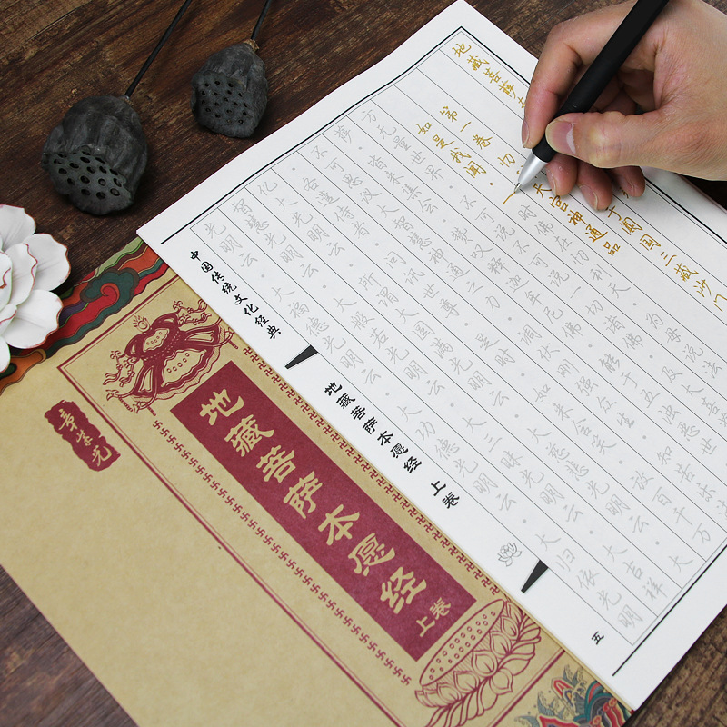 The Sutra Of The Roll-up Sutra Traditional Chinese NoteboY Sutra Manuscripts Fountain Pen Copy Copybook For Calligraphy Exercise