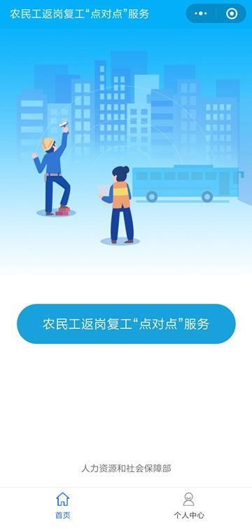 人社部上线农民工返岗复工服务微信小程序