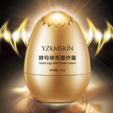 Skin Nourishing Serum Collagen Whitening Cream Skin Care Facial Cream Egg Shell Yeast Cream Moisturizing Cream Maquillaje TSLM1
