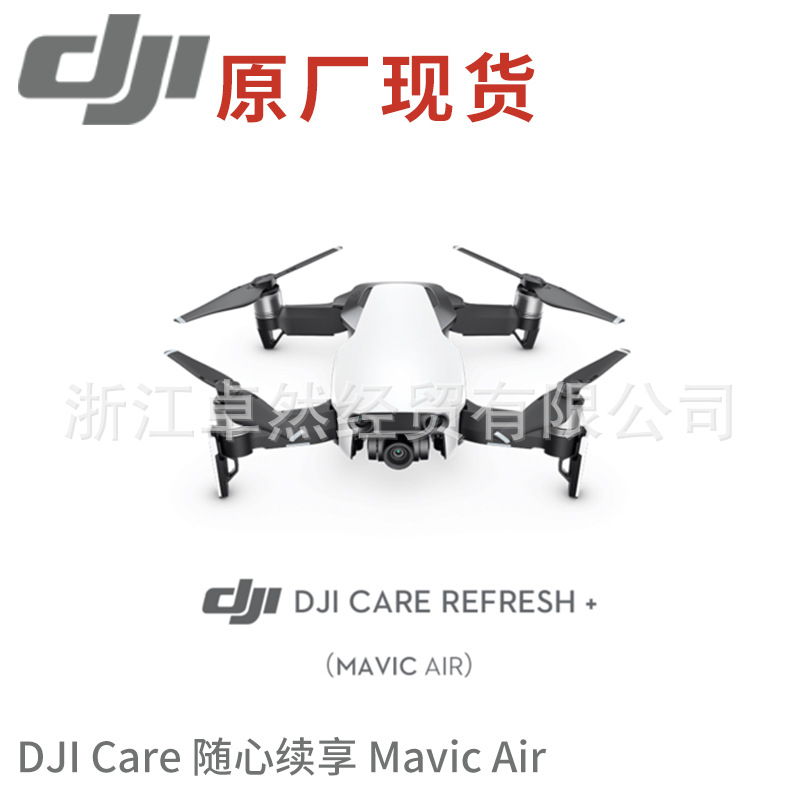 DJI Care Xpress Continued Enjoy (Mavic Air) Insurance Unmanned Aerial Vehicle Drone