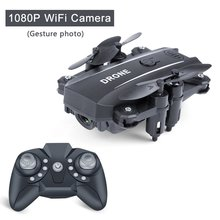 Mini Folding Drone Aerial Photography Wifi Four-Axis Aircraft Remote Control Hel