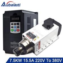 المغزل لتبريد الهواء 7.5KW من Aubalasti 380 فولت + محول مرحلة واحدة 220 فولت إلى 3 مراحل 380 فولت 7.5KW تيار 32A لآلة التوجيه باستخدام الحاسب الآلي