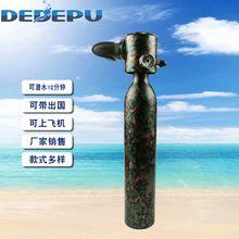 Камуфляжный мини баллон depu для подводного плавания л