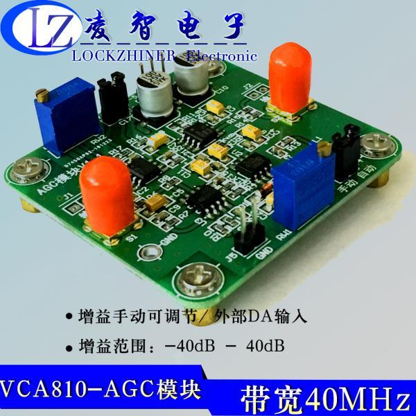 Модуль AGC (VCA810) с автоматическим управлением усилением, ручной и программируемый диапазон амплитуды на выходе 40 м
