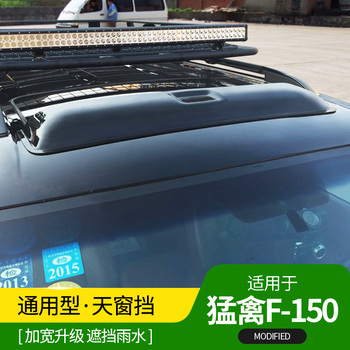 Car Awnings Shelters For Ford Raptor F150 Special decoration modified off-road accessories