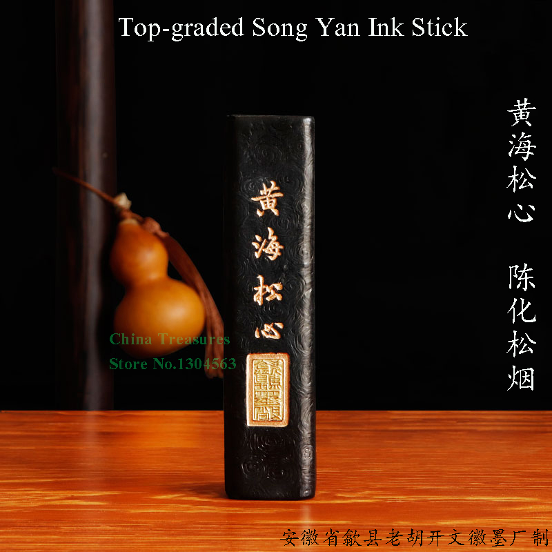 Top-Quality Chinese Song Yan Ink Stick Sumi-E Ink Stick Solid ink Anhui Lao Hukaiwen Sumi inkstick calligraphy ink Hui Mo