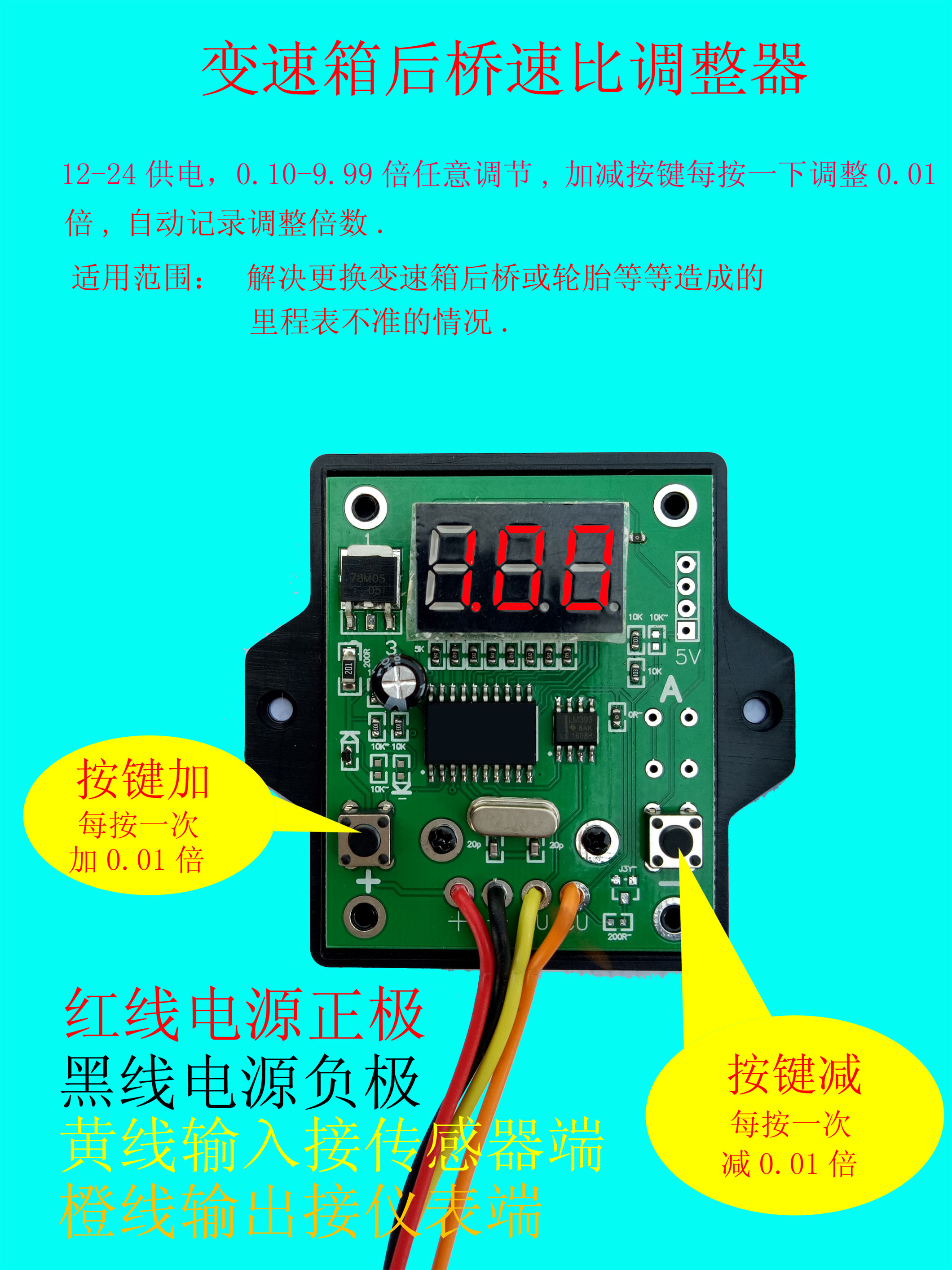 Car Odometer Speed Ratio Calibration Car Watcher Speed Governor Code Table Dialer Frequency Conversion Adjuster