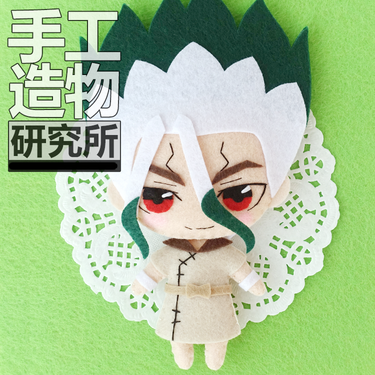 Anime Dr.STONE Ishigami Senkuu Cosaply DIY Handmade Material Package Plush Doll Hanging Keychain Toy Birthday Gifts
