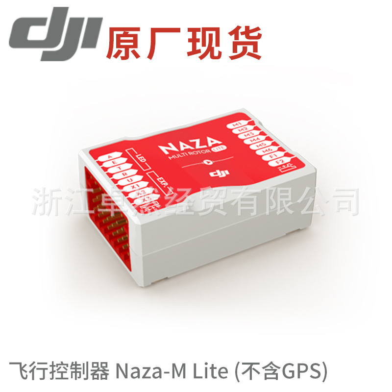 DJI System Module Flight Controller Naza-M LiTE Excluded GPS Unmanned Aerial Vehicle Drone Accessories