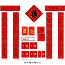 Весенний фестиваль, красный Бог, китайский стиль, характерный подарок, Свадебная вечеринка, Декор, домашний конверт, на год, счастливое слово, дверь