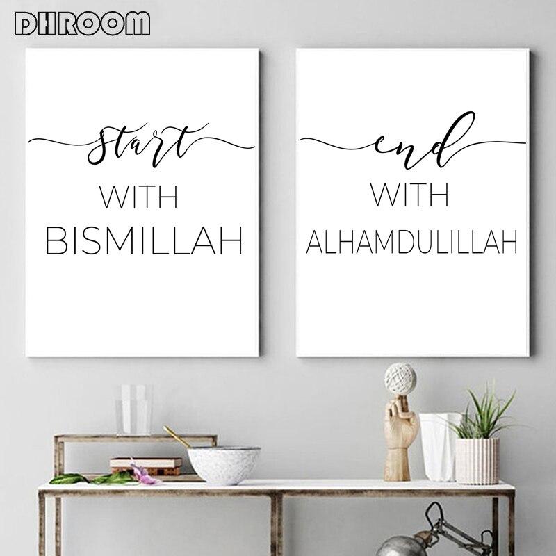 Allah Islamic Wall Art Print Bismillah Muslim Poster Motivational Black White Picture Minimalist Canvas Painting Home Decor