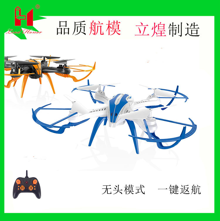 Li Huang Model Airplane Remote-control Four-axis Aircraft A Key Return Headless Mode Unmanned Aerial Vehicle Plane Toy Remote Co