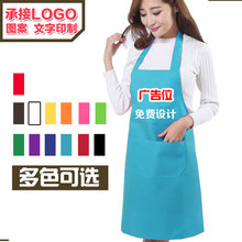 Advertising apron customized logo free shipping plain color kitchen apron can be printed in simple men and women's work clothes