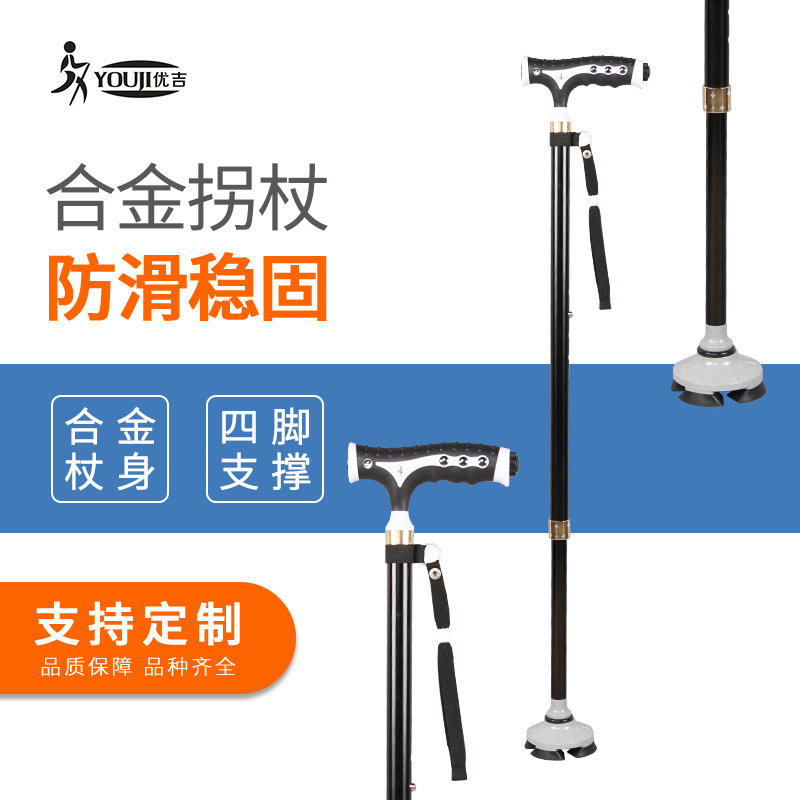 You Ji Walking Stick For The Elderly Wand Light Included Magnet Therapy Multi-functional Light Strong Four-foot Crutches Manufac
