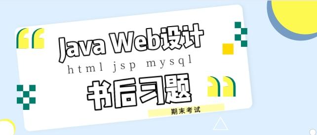 JavaWeb程序设计课后选择题期末复习