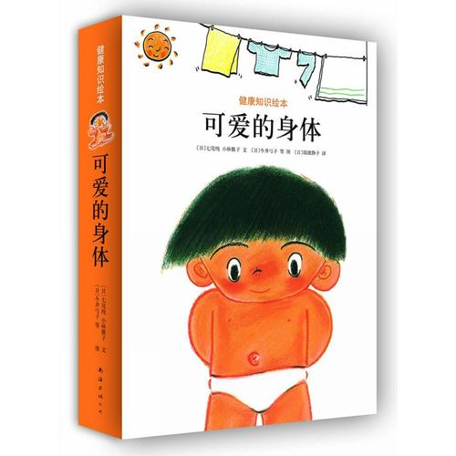 Lovely Body All 8 Books To Know The Lovely Body, Develop Healthy Habits For Young Children 0-3 Years Old Growth