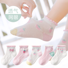 5Prairs Children's socks, baby socks, cartoon pink strawberry girls socks, summer thin, breathable, sweat-absorbent cotton socks