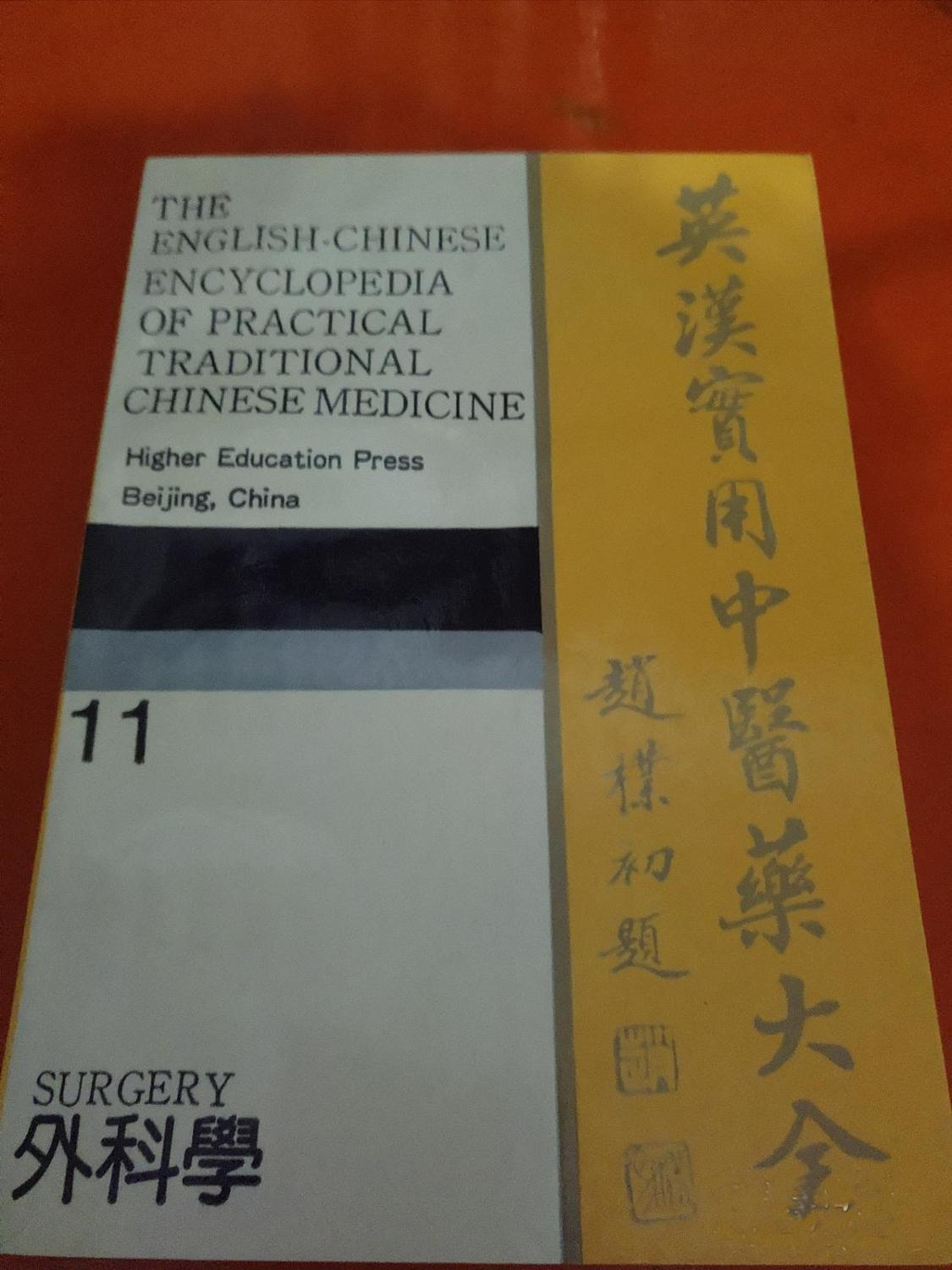 Used Bilingual Chinese & English Encyclopaedia Series Book 11 Surgery Medical Textbook