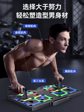 Machine Push Up Muscle Board Workout Gym Equipment Home Pushup Board Palestra Attrezzi Push-Ups Stands BG50PS cheap OEING CN(Origin) Comprehensive Fitness Exercise Book I-shaped Push-up Rack