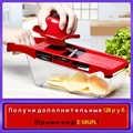 10 יח'\סט ירקות נירוסטה מנדולינה ידני תפוחי אדמה מבצעה בצל קולפן גזר פומפייה כלים
