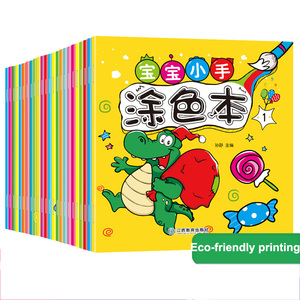 24PCS Coloring Book Kindergarten Coloring Paintings And Children's Graffiti Baby Painting Picture Coloring Book Kill Time Book