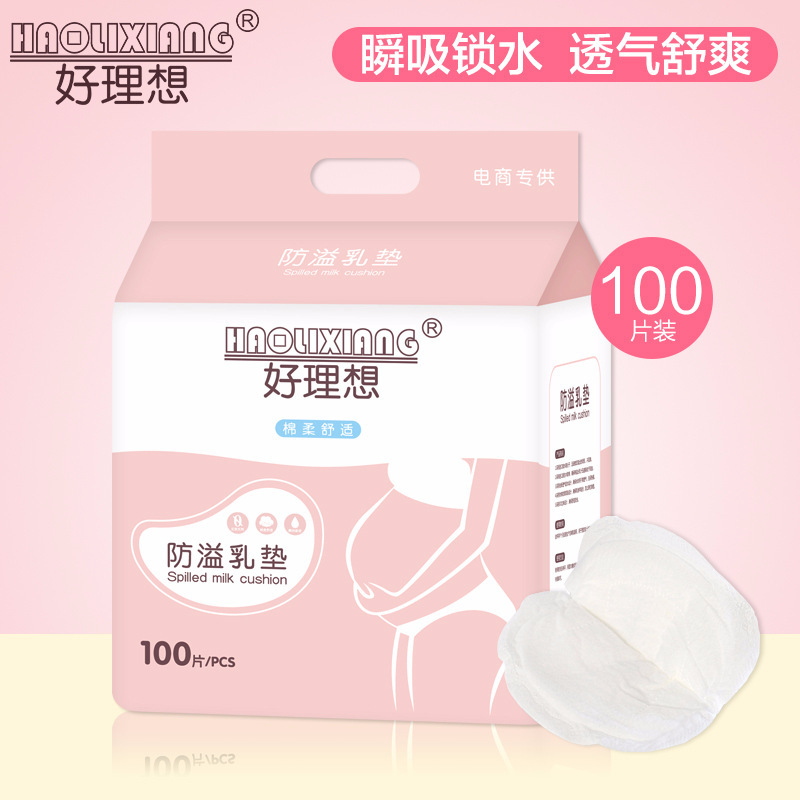 Good Ideal Disposable Anti-spill Breast Pads Maternal Milk 3D Non-Washable Processing Spill-proof Nipple Cover Leak-Proof Breast