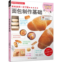 Fundamentals of bread making baking recipe book in chinese