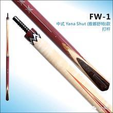 FURY FW Series Yana Shut Snooker Billiard Cue 11mm Kamui Black M Tip With Extension Coffee Bakelite Ferrule Hard Ash Shaft