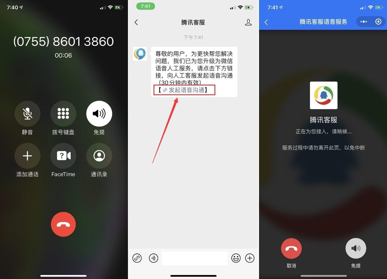 微信联系腾讯客服人工方法_微信如何人工客服
