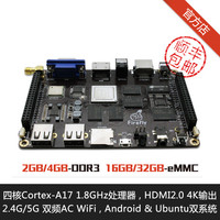 Firefly RK3288 Four core Open Source Motherboard, Android Linux MiniPC Embedded Development Board