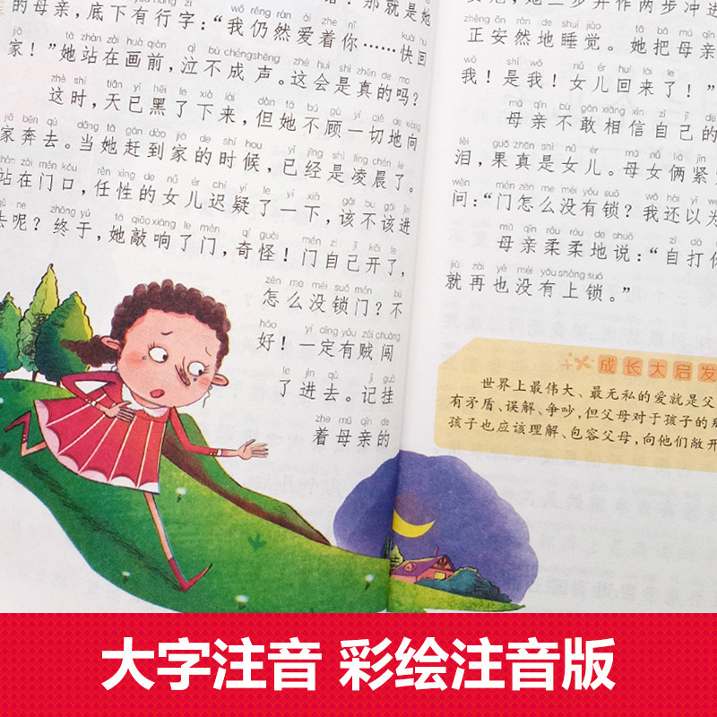 By Children Welcome Of Story Truths Coloured Drawing Phonetic Version Young STUDENT'S New Curriculum Extracurricular Books